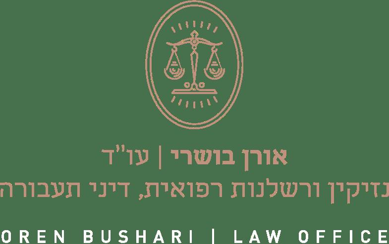 א. בושרי | עורך דין